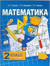 """""""Математика"""", Б.П.Гейдман, И.Э.Мишарина, Е.А.Зверева."""