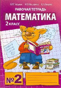 рабочая тетрадь математика гейдман ответы