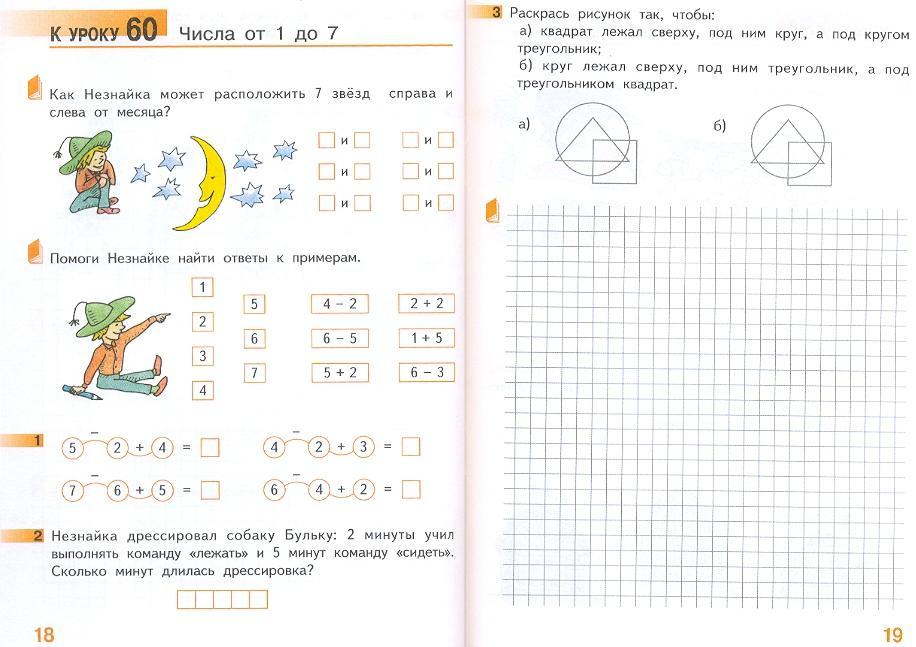 Гдз 4 кл математика гейдман