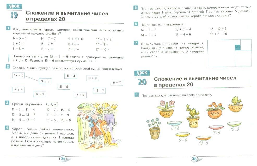 Решебник задач по математике 2 класса программа гейдман
