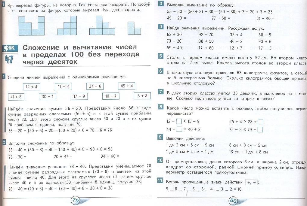 Гдз о Математике 3 Класс Петерсон 3 Часть