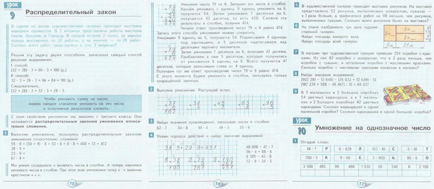 класс 3 4 гейдман часть решебник математике по
