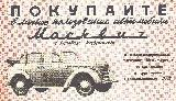 60k image of 1950 Moskvich cabriolet advertising
